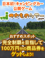 つわものツアー.com