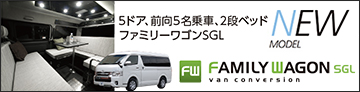 FAMILY WAGON SGL